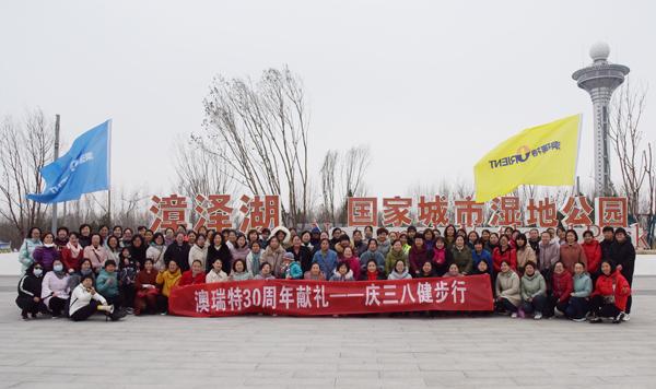 """澳瑞特公司举办庆""""三八""""国际劳动妇女节活动"""